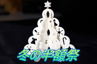 中山木型の3Dプリント半額祭の画像