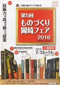 ものづくり岡崎フェア2016_中山木型