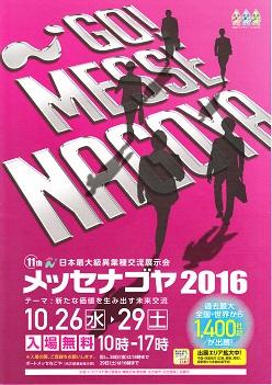 日本最大級異業種交流展示会メッセナゴヤ2016中山木型出展