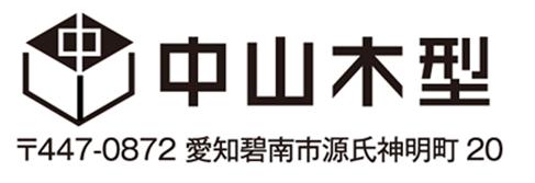 有限会社中山木型製作所 愛知県碧南市源氏神明町20