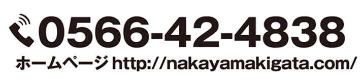 電話 0566-42-4838 中山木型 3D造形事務所