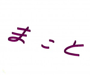 中山木型ブログ ラスターベクター変換 紫陽花 画像 マジック CADで立体