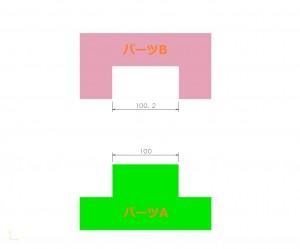 中山木型ブログ 知っていますか?3Dプリント用の3Dデータ作成で、注意が必要な公差 説明画像3
