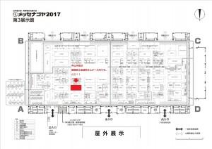 中山木型メッセナゴヤ2017 出展 第3展示館 碧南商工会議所