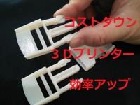 中山木型ブログ 製品構造の確認に使う3Dプリンター 設計時間の短縮による、コストダウンを狙う