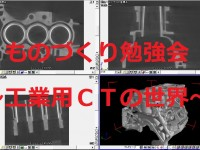中山木型 ものづくり勉強会 工業用CTの世界 サムネイル