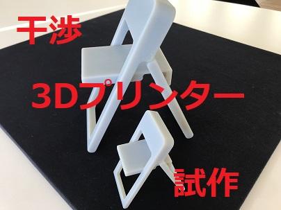 中山木型ブログ ポイント 3Dプリンターで、試作模型を作って問題を発見