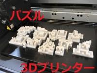中山木型ブログ 碧南市役所の商工課で、3Dプリンターで作成した製品の展示 立体QRコードのパズル