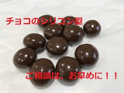 中山木型ブログ 3Dプリンター番外編 バレンタインデーが近づくと、チョコを作成するシリコン型の問い合わせが多くなる!!