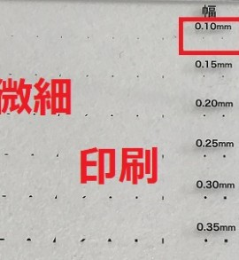 中山木型ブログ 凄いと思った!!100μm(0.1mm)の点を印刷する技術とトムソン型
