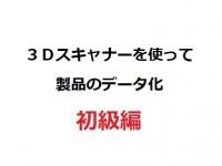 中山木型ブログ 初級編!3Dスキャナーを使って、製品のデータ化