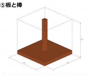 中山木型ブログ 比較検証!大きさだけで、3Dプリンターで作成する概算見積りを考えるモデル5