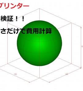 中山木型ブログ 比較検証!大きさだけで、3Dプリンターで作成する概算見積りを考えるサムネイル