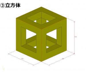 中山木型ブログ 比較検証!大きさだけで、3Dプリンターで作成する概算見積りを考えるモデル3