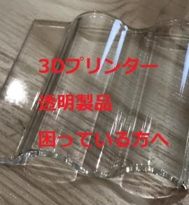 中山木型ブログ 3Dプリンターで作る透明製品 困っている人は参考に