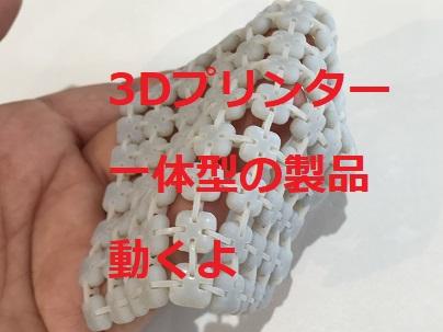 中山木型ブログ 3Dプリンターだからできる、組み付けがいらない一体型の製品