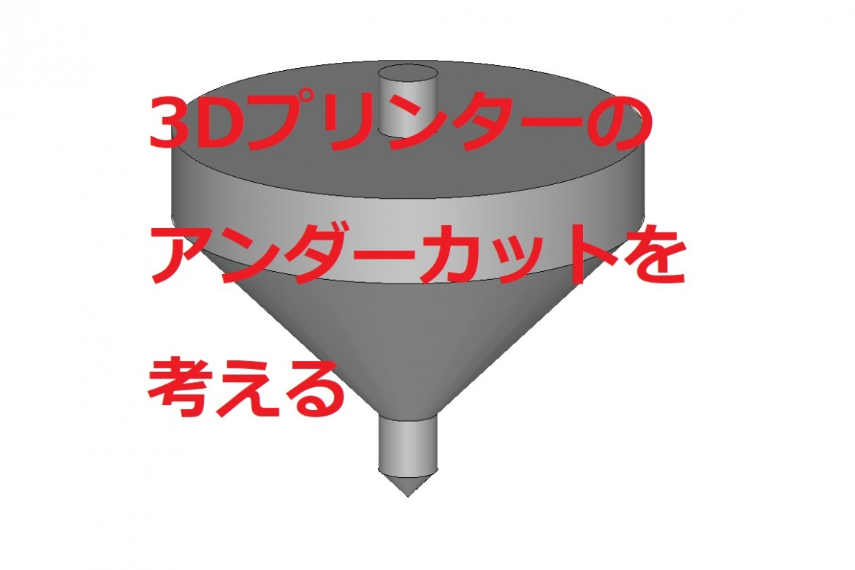 中山木型ブログ 3Dプリンターのアンダーカットを考える サムネイル