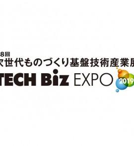 中山木型ブログ TECH biz EXPO 2019 3Dプリンター活用セミナー 講演