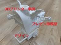 中山木型3Dプリンタープレゼン用模型デザインサムネイル