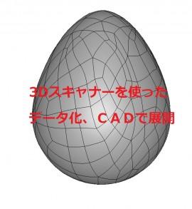 中山木型3Dスキャナーを使ったデータ化しCADで展開のサムネイル