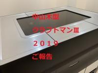 中山木型ブログのクラフトマンⅢ2019ご報告