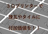 中山木型ブログ 3Dプリンターで作成するスタンプで、小ロットの煉瓦やタイルに付加価値サムネイル