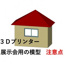 中山木型ブログ 3Dプリンターで、展示会用の模型を作成する時の注意点 サムネイル