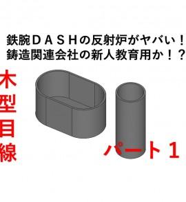 木型屋目線 鉄腕DASHの反射炉がヤバい 鋳造関連会社の新人教育用だよ  パート1 サムネイル