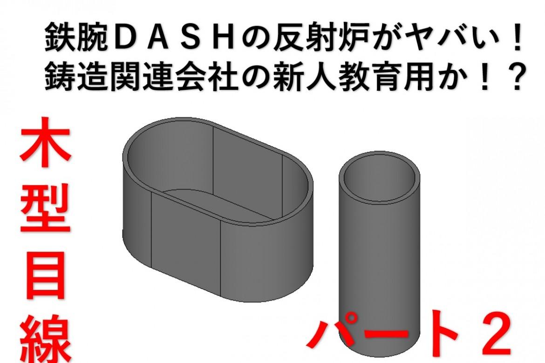 木型屋目線 鉄腕DASHの反射炉がヤバい 鋳造関連会社の新人教育用だよ  パート2 サムネイル