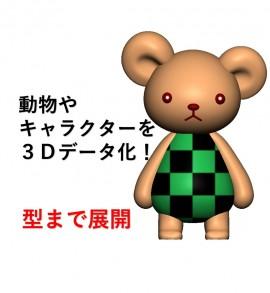 中山木型ブログ 動物やキャラクターを3Dデータ化 型まで展開 サムネイル