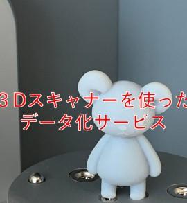 中山木型ブログ 3Dスキャナー導入したよ!小物専用だけど綺麗なデータ サムネイル