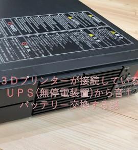 中山木型ブログ 3Dプリンターが接続しているUPS(無停電装置)から音!バッテリー交換する話 サムネイル