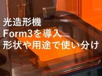 中山木型ブログ 光造形機Form3を導入したよ!形状や用途で使い分け サムネイル