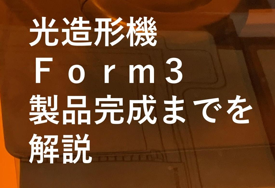 中山木型ブログ 光造形機Form3で製品を完成までを解説 要チェックサムネイル