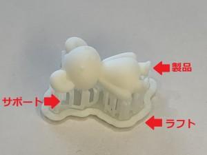 中山木型ブログ 光造形機Form3で製品を完成までを解説 要チェック ブログ画像6