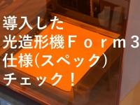 中山木型ブログ 3Dプリンター 導入した光造形機Form3の仕様(スペック)をチェック サムネイル