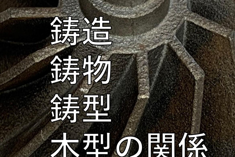 鋳造・鋳物・鋳型と、中山木型が作る木型の関係サムネイル