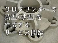 中山木型ブログ 3Dプリンターで鋳型(砂型)を作成するサービス開始 サムネイル