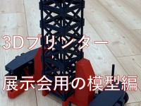 中山木型ブログ 3Dプリンター制作事例 作成するまでの過程をご紹介!展示会用の模型編 サムネイル