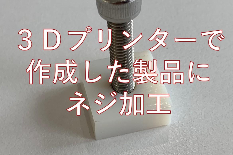 中山木型ブログ 3Dプリンターで作成した製品にネジ加工 インサート(ヘリサート)も可能 サムネイル
