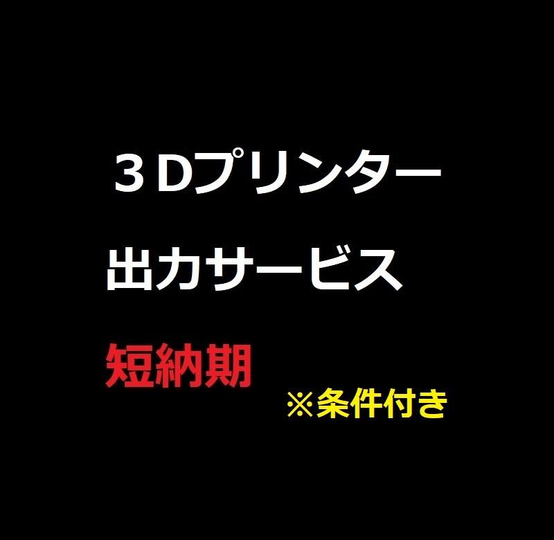 中山木型ブログ 最短納期 2日後発送 3Dプリンター出力(受託)サービス サムネイル2